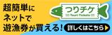 tsuri_tickets_b_small